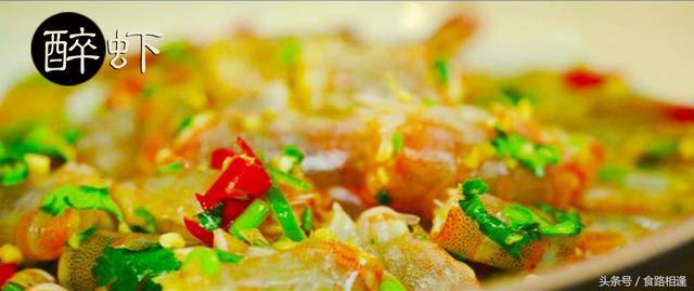 醉虾的做法,家常醉虾怎么做?酒香味鲜,让人上瘾的味道