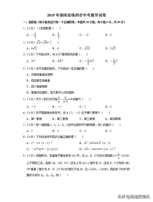初中数学:中考真题及解析09(可保存打印)
