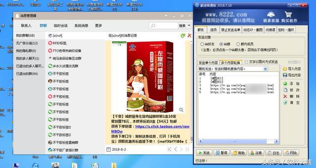 qq消息群发,某QQ群发软件变异版本