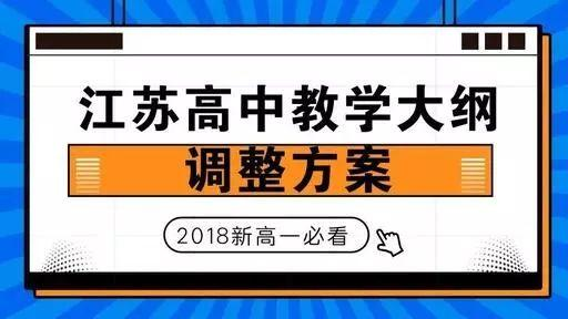 2018江苏高中教学大纲调整!新高一必看!
