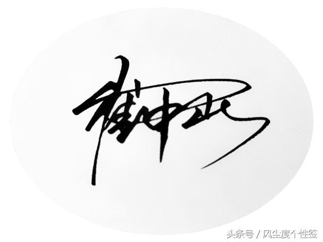 怎么写签名设计,你的名字这样写更漂亮!别为写不好名字苦恼,我来帮你解决!