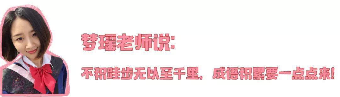 狐假虎威寓意,「每日成语」孩子必须掌握的小学语文成语:狐假虎威