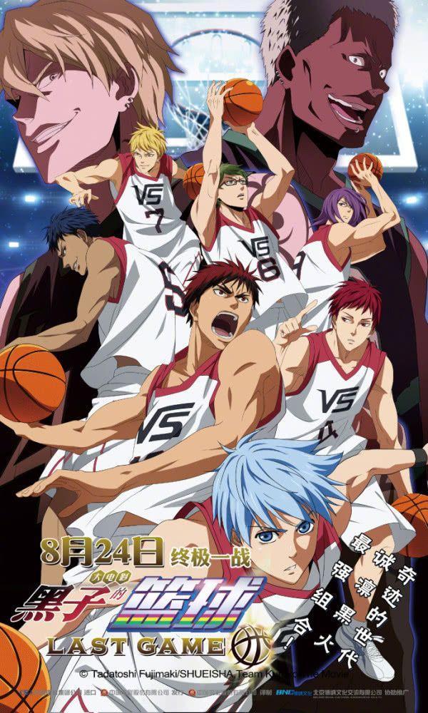 黑子的漫画,《黑子的篮球》剧场版国内上映确定!8月24日开启热血之战