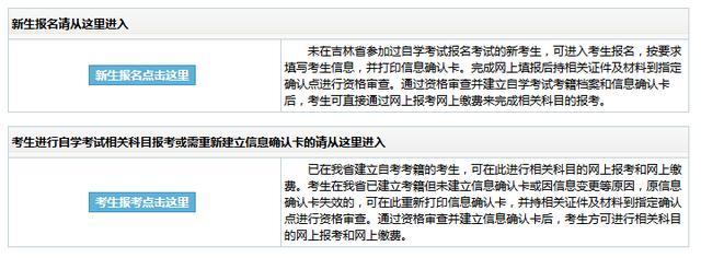 吉林自考成绩查询,2018年10月吉林自考报名入口8月28日开通