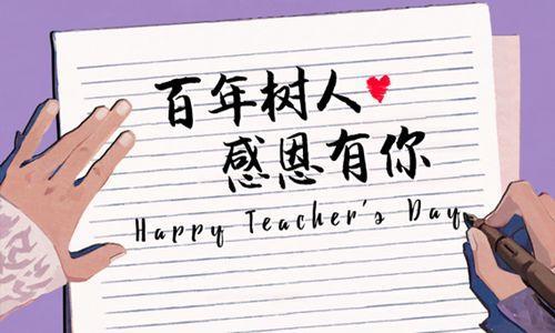 教师好句,50句赞颂老师的优美语句,极好的写作素材|教师节特辑