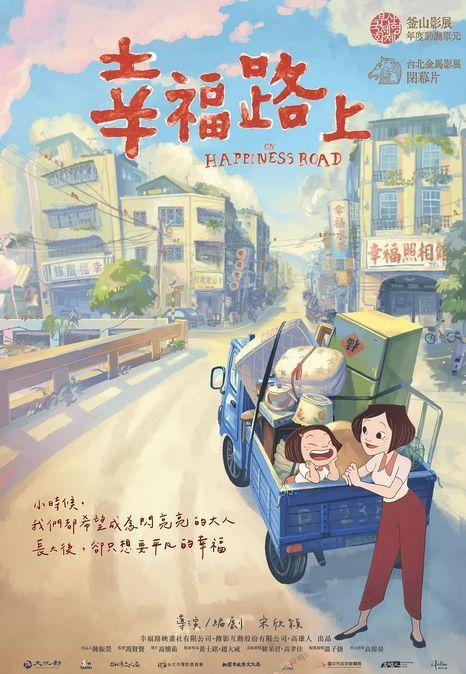 台湾漫画,总被瞧不起的台湾动画,终于出了令人叫绝的佳作
