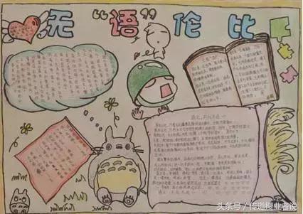 语文手抄报,漂亮的语文手抄报图片大全 让语文学习的形式丰富起来