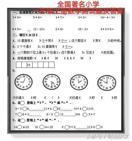 一年级上册数学私密测试题及答案,家长如果错过给孩子练习会后悔