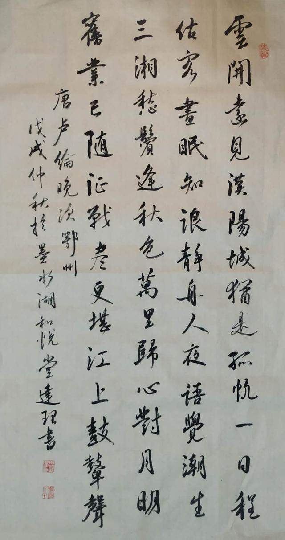 卢纶的诗,「每天一首唐诗宋词」唐·卢纶《晚次鄂州》附朗读、集字帖
