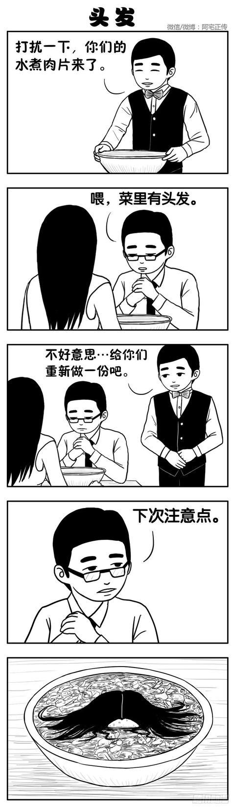 日本工之口漫画,一大波重口小漫画来袭