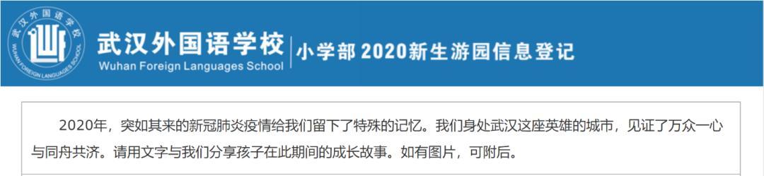 """武汉外国语学校小学部,武汉外小录取率只有2.4%,怎样才能拿到""""入场券"""""""