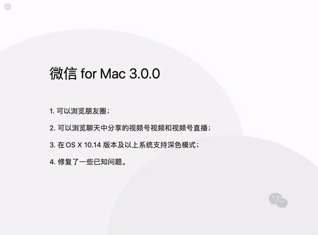 微信电脑版,PC版微信即将支持朋友圈 苹果用户优先体验