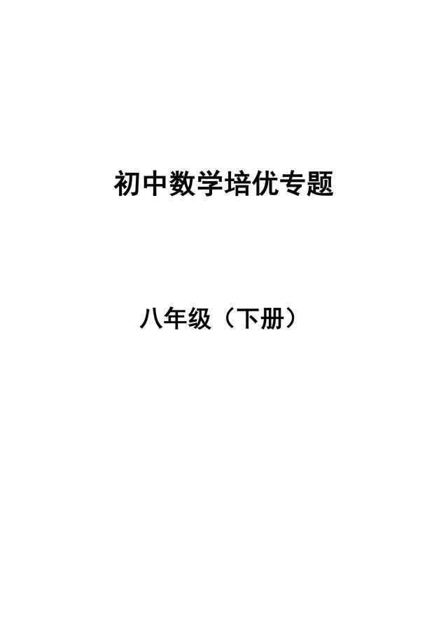 初中数学培优专题八年级下册167页