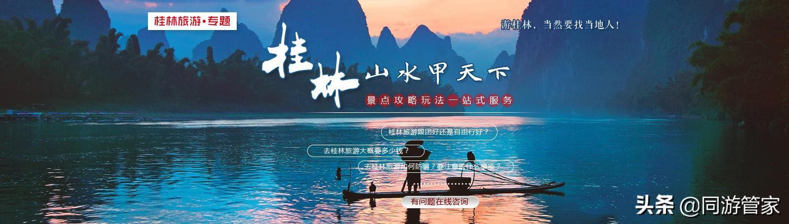 桂林旅游攻略必去景点,广西桂林山水甲天下必去景点推荐附桂林旅游攻略注意事项指南
