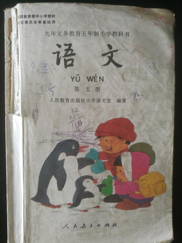 90年代教科书系列:小学语文三年级上册