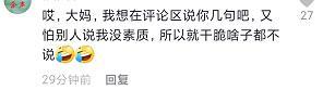 """北京大妈嫌别人让座慢大骂:""""臭外地的来要钣,没素质看不起!"""" 全球新闻风头榜 第3张"""