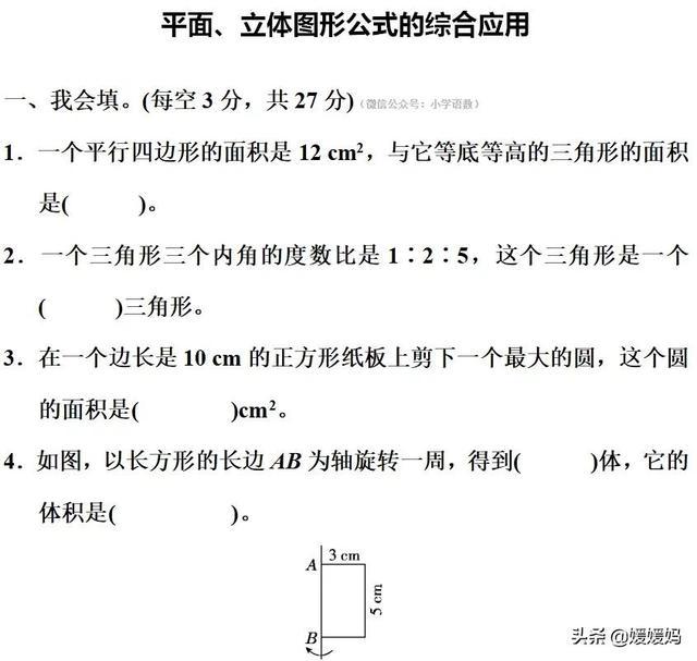 「小升初」六年级考点《平面、立体图形公式的综合应用》专项卷