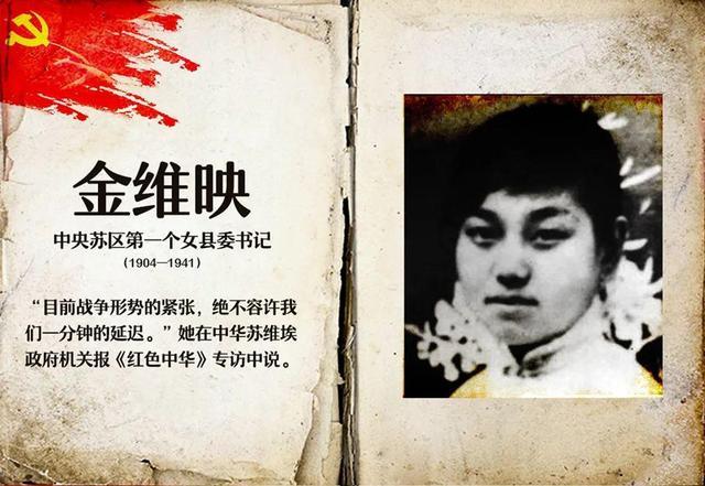 姓段的名人,邓小平前妻金维映:卖家具求学,怀孕走长征路,治病遭德军空袭