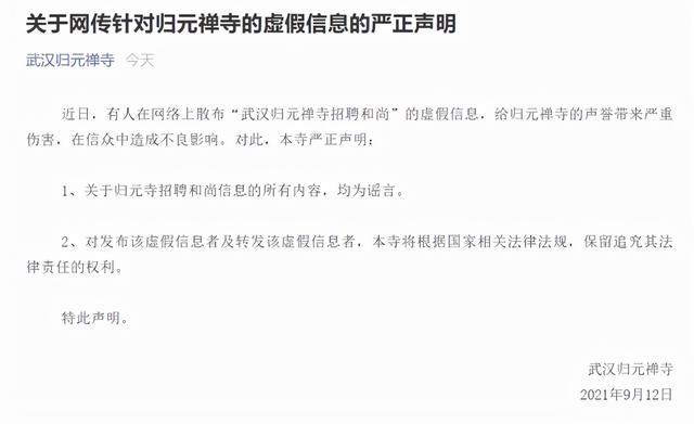 武汉归元禅寺月薪1万5招聘和尚?谣言 全球新闻风头榜 第2张