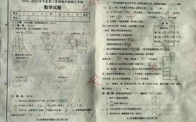 山东省小学三年级数学下册期末试题(2018学年—2019学年)