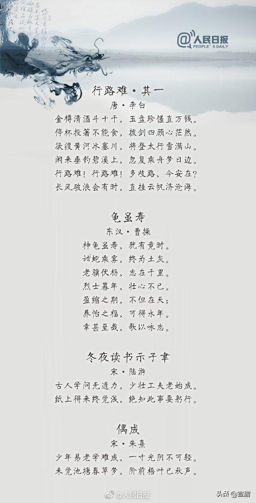 文言文祝福语,开学了,36首励志古诗词送给孩子!新学期加油