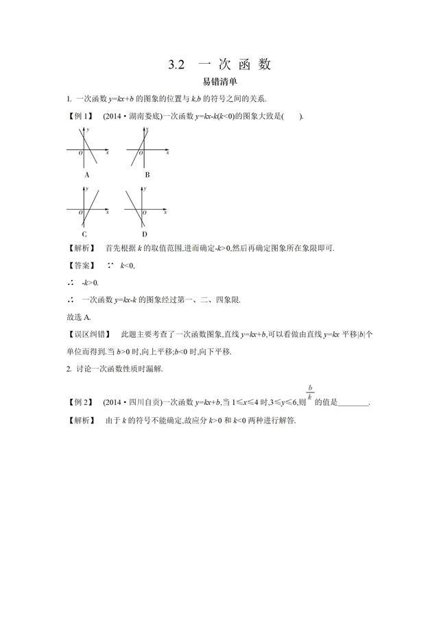 初中数学常考易错点一次函 数