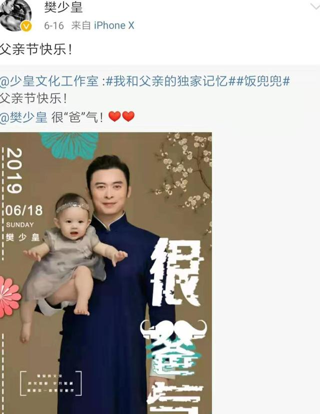 46岁樊少皇疯狂秀女儿,3岁女儿被称为星二代中颜值最高 全球新闻风头榜 第7张