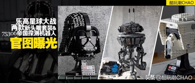 帝国精华采样怎么做,乐高星球大战两款新头雕套装和75306帝国探测机器人官图曝光