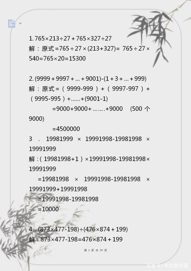 (100道)小学奥数练习题,打印给孩子练透,6年不上补习班