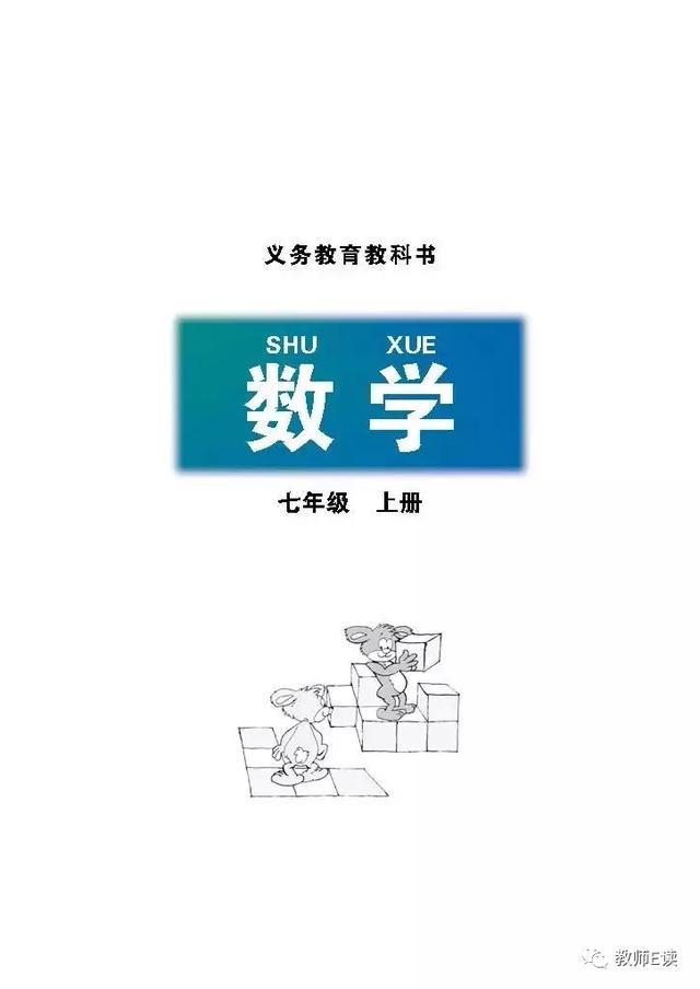 北师大版数学七年级上册教材高清电子版,暑假预习起来