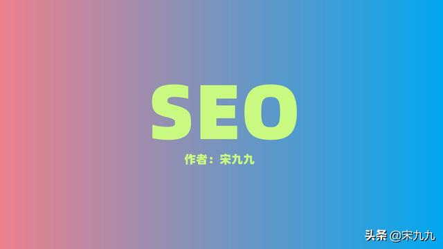 宋九九:seo是什么?企业或个人为什么要做seo网站优化?