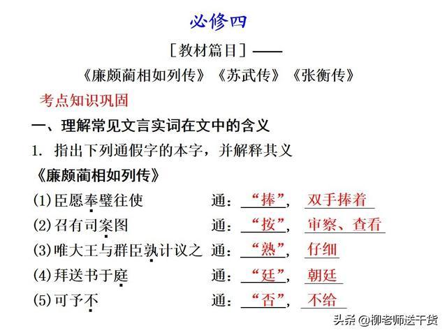 高中语文:教材文言文复习,人教课标版必修4