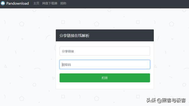 下载百度网页,百度网盘不限速下载器PanDownload推出网页版 在线解析下载直链