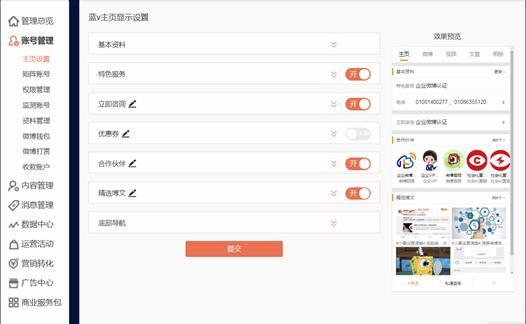 微博登录网页版,微博客户端主页升级介绍