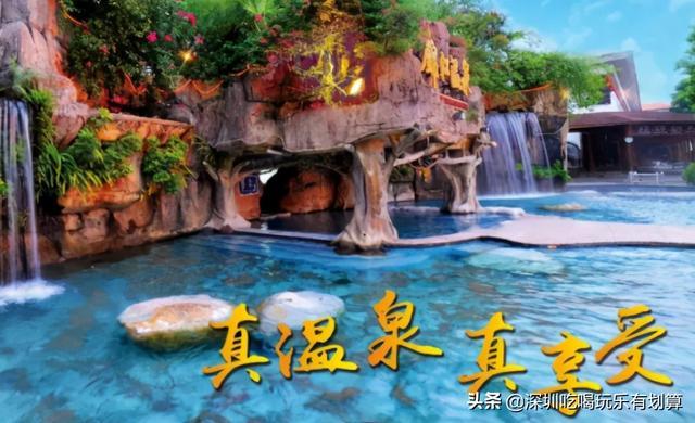江门旅游景点哪个好玩的地方,江门大田镇藏着一家温泉酒店,每一滴都是真温泉水,77个池任泡