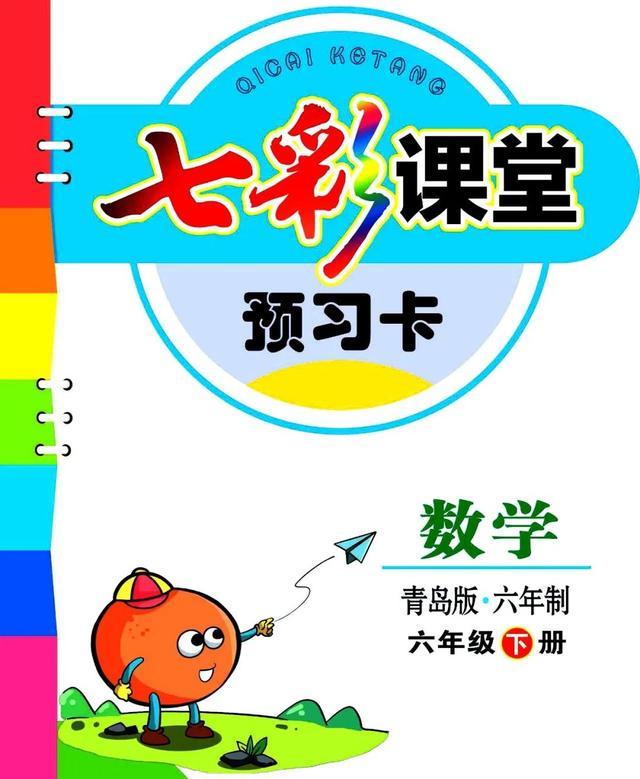 青岛版数学六年级下册《预习卡》,可下载打印