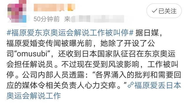 福原爱深陷离婚争议,奥运解说工作已被停止!还登顶不伦艺人榜 全球新闻风头榜 第2张