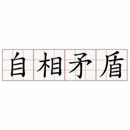 自相矛盾的寓意,品读百味人生之——自相矛盾的中国处世哲学