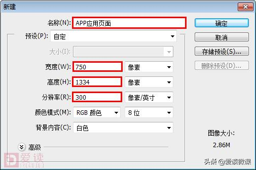 应用网页,详细教程——用PS制作APP应用页面