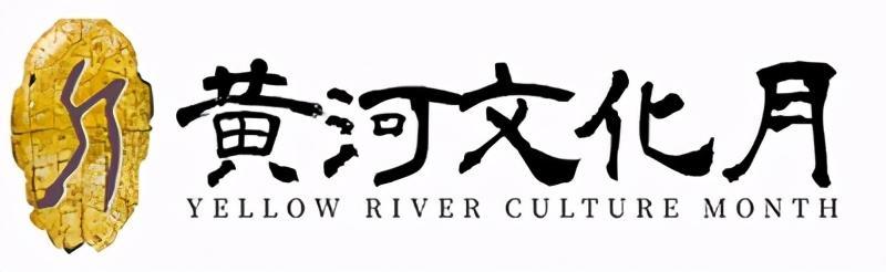 月的寓意,黄河文化月LOGO展现大河奔腾文化灿烂