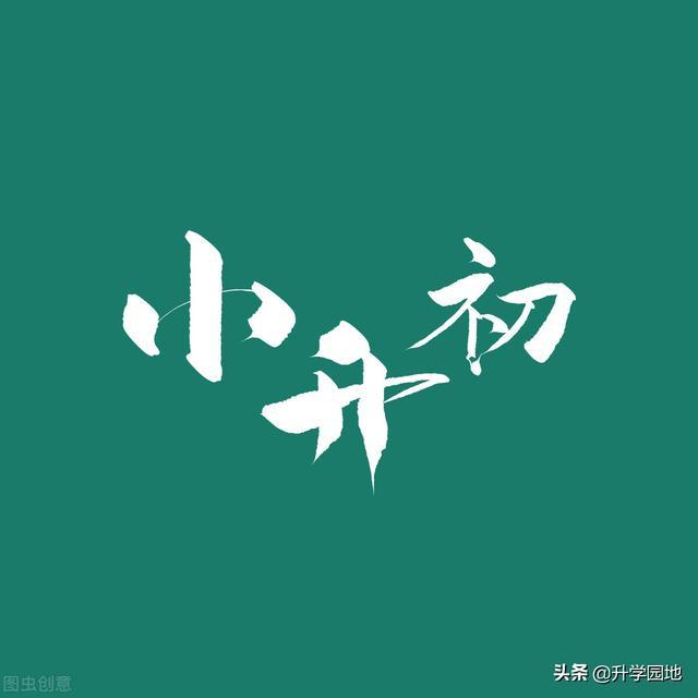 小升初数学试题精粹100例及解析(河北省)