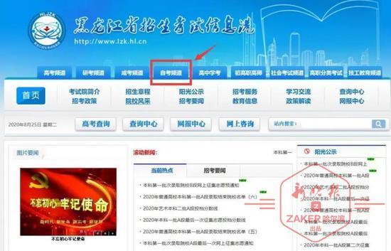 自考成绩查询系统,黑龙江省自考成绩已发布 这两种方式可查询