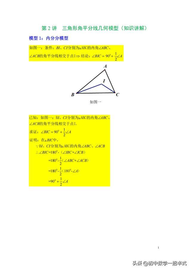 第2讲三角形角平分线几何模型(知识讲解)2021年七下册知识专项