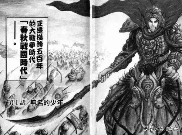 王者天下漫画,日漫《王者天下》:中国冷门历史题材,竟蜚声日本漫画界