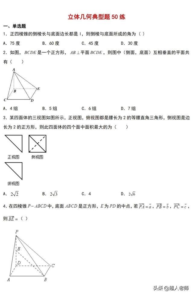 高中数学立体几何经典题型50练,含答案解析