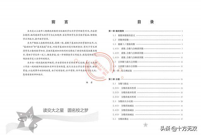 沪教版沪教版初中数学辅导书数学课后精练卷 6年级 第一学期