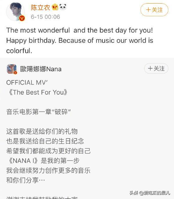 20岁生日祝福语,今天是欧阳娜娜20岁生日,第一个送祝福的是陈立农