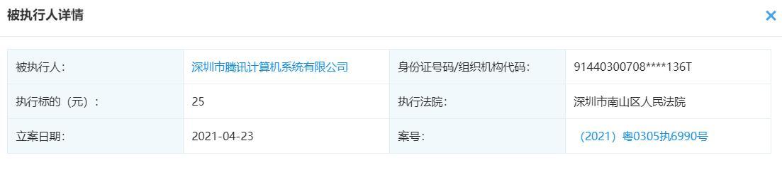 深圳腾讯官方计算机软件有限责任公司被列入失信执行人