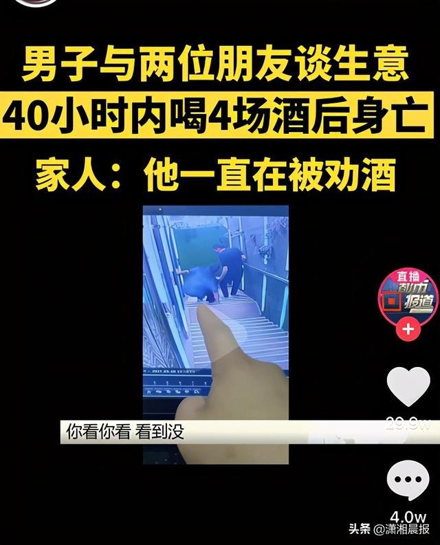 河南一男子谈生意40小时内喝4场酒身亡,家人称他一直被劝酒!网友:最恨劝酒的人 全球新闻风头榜 第1张