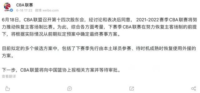 CBA联赛官方:下赛季努力恢复主客场 先全华班待时机成熟恢复外援